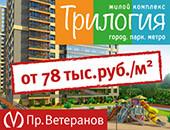 ЖК Трилогия от 78 тр/м2<br /> у метро Пр.Ветеранов<br /> Сдача 2 квартал 2017