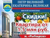 ЖК «Петр Великий и Екатерина Великая». Квартиры от 1.5 млн. руб. Новогодние скидки!